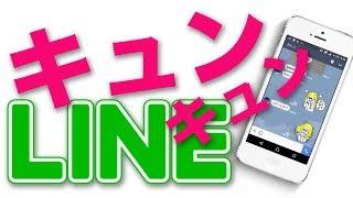 思わずスクショ!キュンキュン片想いの人から告白(LINE) thumbnail