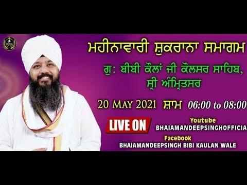 Live-Now-Bhai-Amandeep-Singh-Ji-Bibi-Kaulan-Ji-Wale-From-Amritsar-20-May-2021