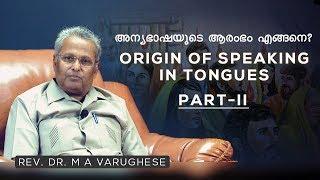 Rev. Dr. M A Varughese | Origin of speaking in Tongues, Part-2 | അന്യഭാഷയുടെ ആരംഭം എങ്ങനെ?