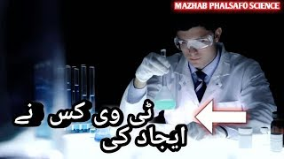 Who Invented T V In Urdu Hindi MAZHAB PHALSAFO SCIENCE 960x540 2 14Mbps 2019 08 31 10 09 51