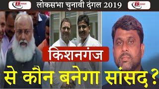 Kishanganj Lok Sabha Seat Kaun Banega Saansad MP.