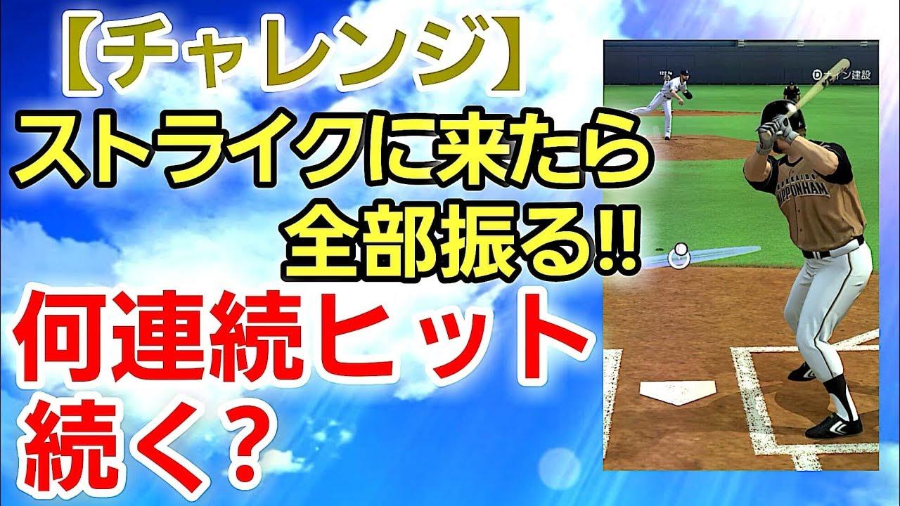 俺的 プロスピa 【プロスピA】俺の野球飯!!イベント攻略まとめ