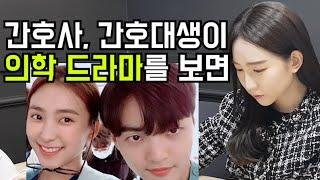 간호사, 간호대생이 의학 드라마 [낭만닥터 김사부2] …