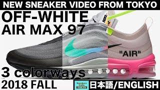 オフホワイト エアマックス 97  2018年の新色全て見せます NIKE OFF-WHITE NIKE AIR MAX 97 GREY BLACK SERENA [日本語/ENGLISH]