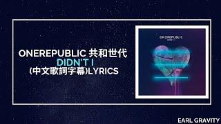 Download lagu OneRepublic 共和世代 - Didn't I(中文歌詞字幕)Lyrics