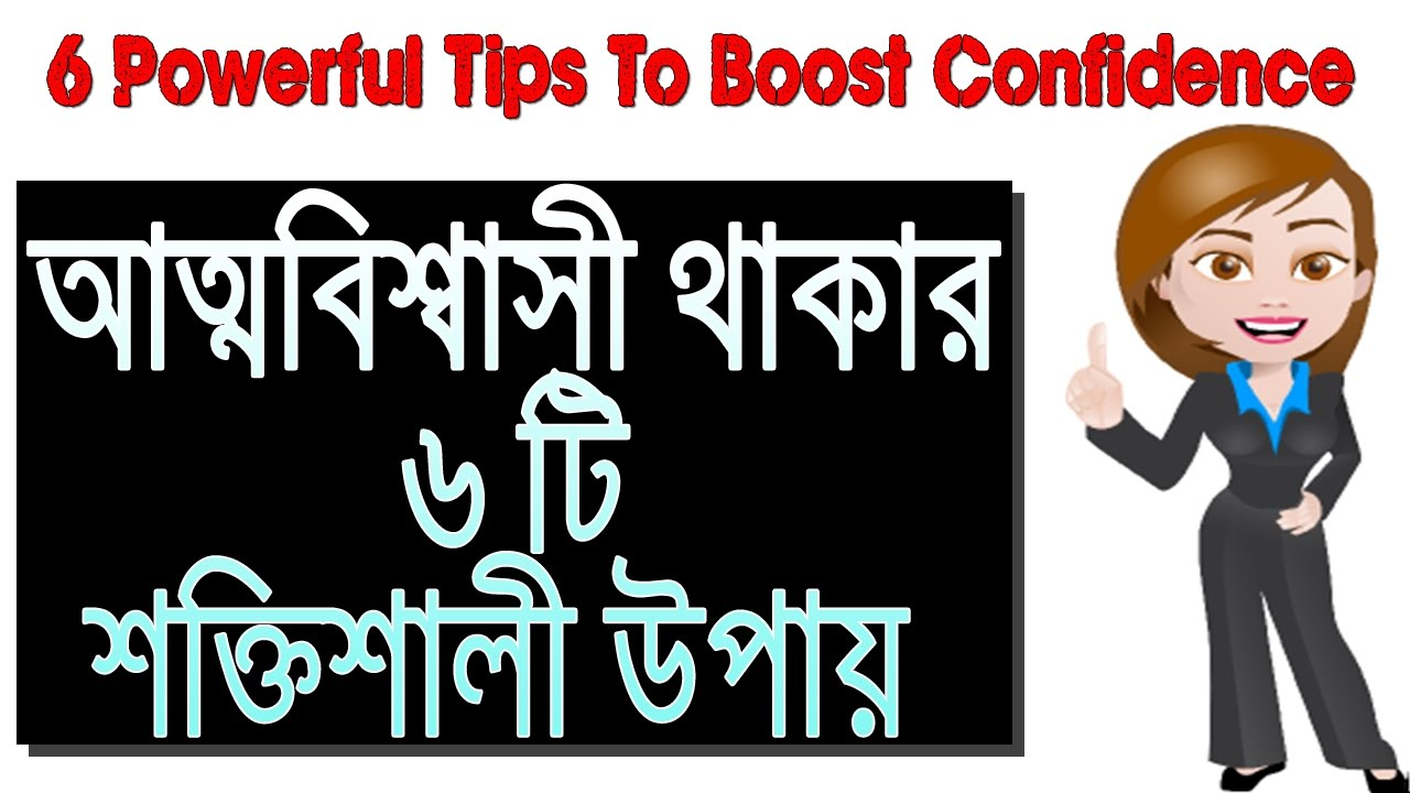 6 powerful tips to boost confidence in bangla bangla motivational 6 powerful tips to boost confidence in bangla bangla motivational video malvernweather Choice Image