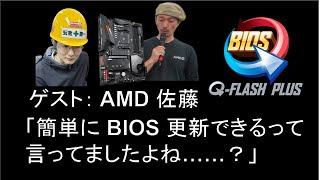 AORUS TV W46 『 ( ゚∀゚)o彡°AMD! AMD!』