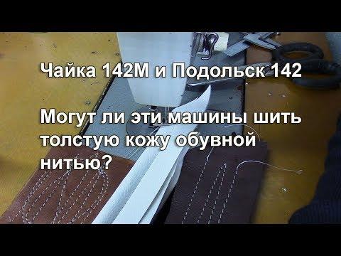 Чайка 142 М и Подольск 142. Могут ли эти машины шить кожу толстой нитью. Видео № 311.