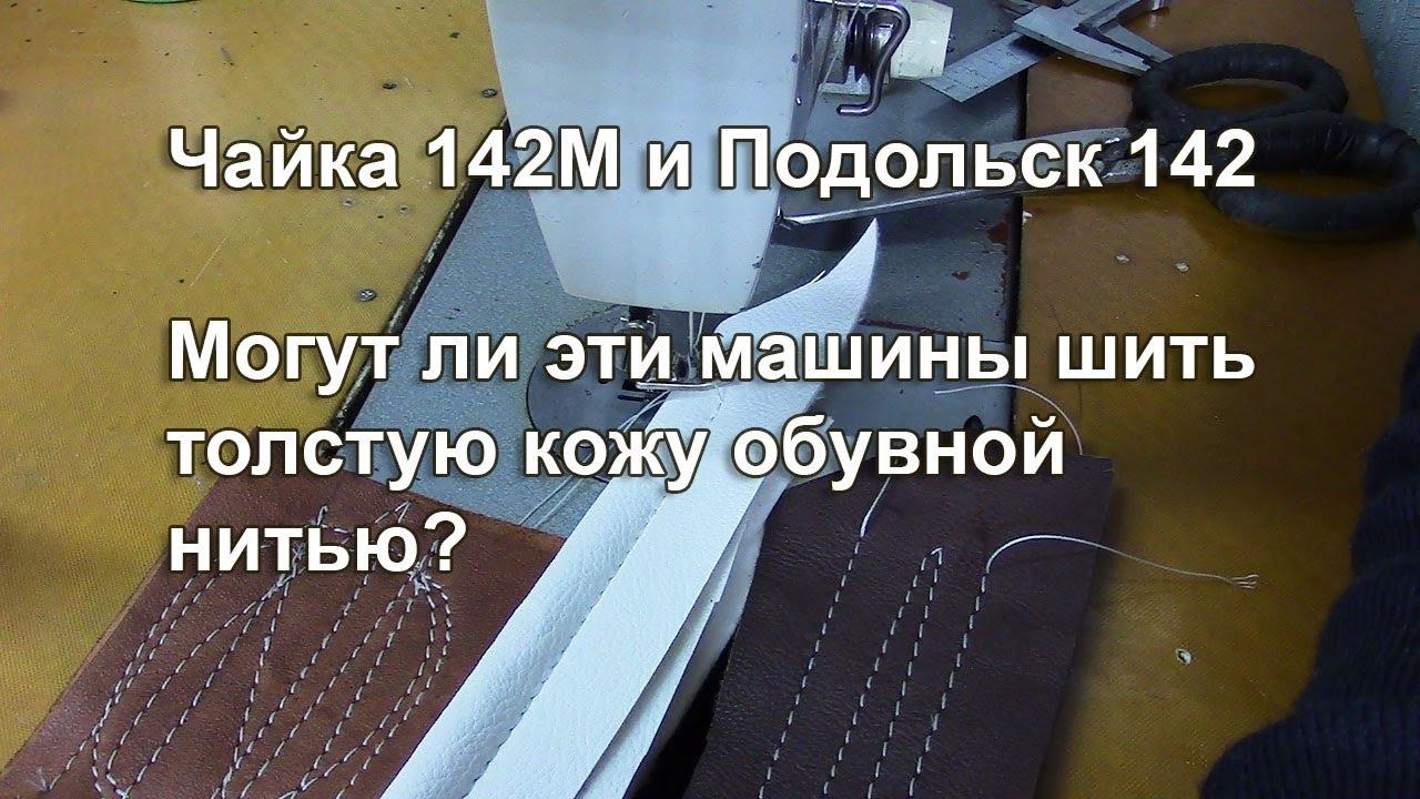 Состояние. Все. Цена от (грн. ) цена до (грн. ) очистить. Швейная машинка чайка 142 м / паспорт / лапки / иглы швейные /оригинал. Техника для дома.