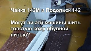 Чайка 142 М і Подольськ 142. Чи можуть ці машини шити шкіру товстою ниткою. Відео № 311.