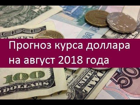 Прогноз курса доллара на август 2018 года. Мнения экспертов