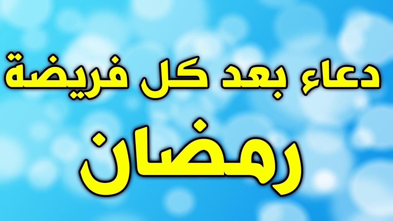 دعاء بعد كل فريضة في شهر رمضان ادعية شهر رمضان دعاء كل يوم رمضان Youtube