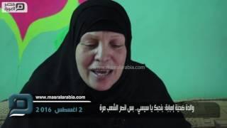 بالفيديو| والدة ضحية إمبابة: بنحبك يا سيسي بس انصر الشعب ولو مرة