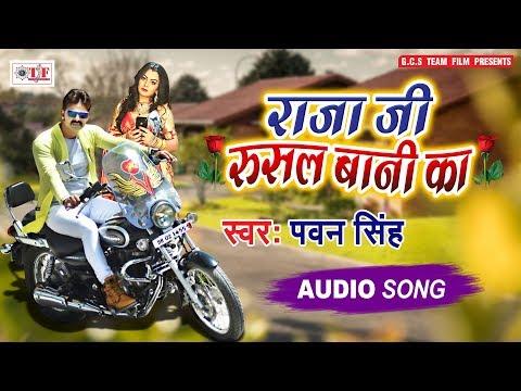 Pawan Singh का सबसे बड़ा हिट गाना 2019 - राजा जी रुसल बानी का - Bhojpuri Song