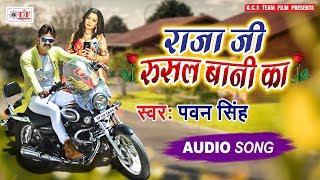 Pawan Singh      2019 - Bhojpuri Song.mp3