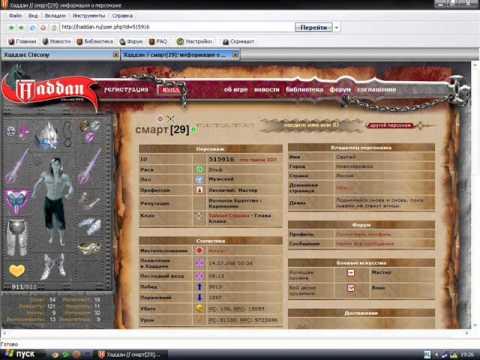 Баг игры хаддан в казино гном игровые автоматы онлайн бесплатно