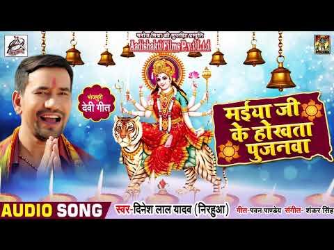 Dinesh Lal Yadav का New (2018) Navratri Song | मईया जी के होखता पुजनवा | Bhojpuri Bhakti Songs