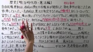 【社会】  歴史-62  明治時代⑦ ・ 憲法編