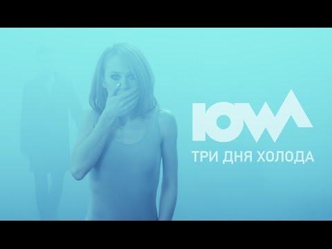 Слушать Lowa - три дня холода радио версия