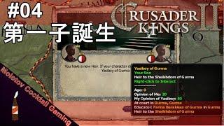 第一子誕生 Crusader Kings II #04 ゲーム実況プレイ クルセイダーキングス2 ストラテジー/シミュレーション [Molotov Cocktail Gaming]