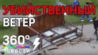 Порыв ураганного ветра снес остановку и убил мужчину в Москве