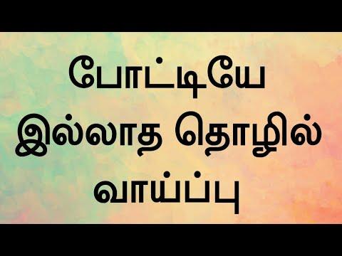 Offline business in tamil - Part 1