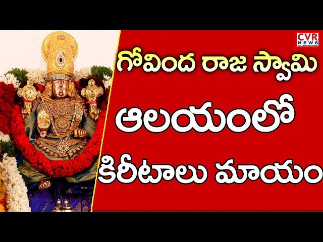 thief of govinda raja swamy crown caught
