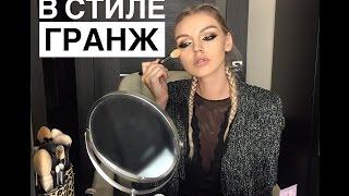 Татьяна Горинович. Макияж в стиле ГРАНЖ