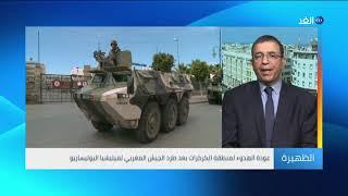 تضامن عربي مع المغرب في عملياتها العسكرية ضد ميشليا البوليساريو.. ما السيناريوهات المقبلة؟