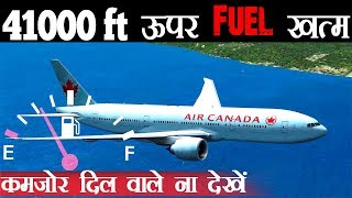 कमज़ोर दिल वाले ना देखें | An Airplane ran Out of Fuel at 41,000 Feet. What Happened Next | Gimli