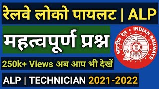 लोको पायलट ALP IMPORTANT QUESTIONS FOR 2017-18 VACANCY 2017 Video