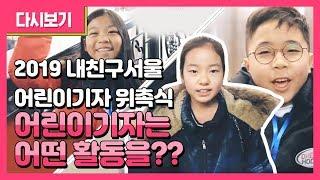 2019 내친구서울 어린이기자 위촉식