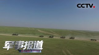 《军事报道》 20190819| CCTV军事
