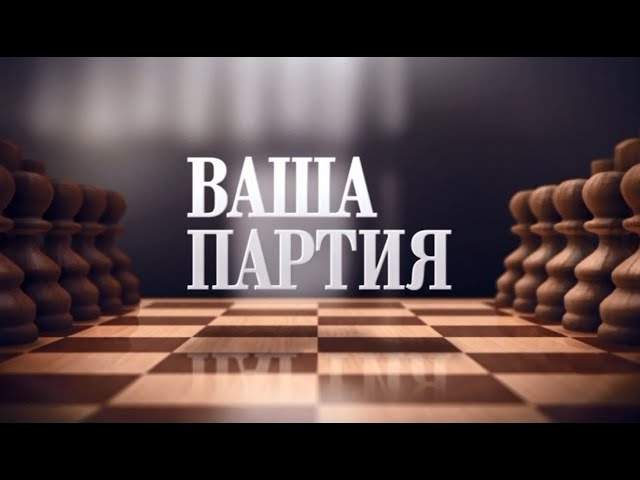 «Ваша партия. Один на один»: Виталий Архипенко