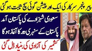 Peer Pinjar Sarkar Peshan Goi about Pakistan | Muhammad Bin Salman Visit Pakistan