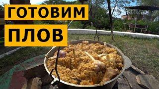 Узбекский плов в казане на костре – рецепт