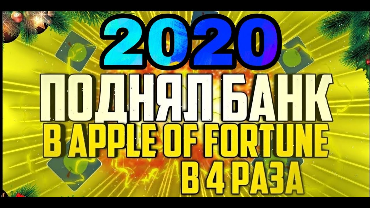 Тактика apple of fortune melbet