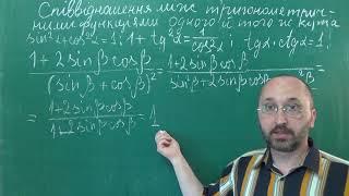 Тема 2 Урок 6 Довести незалежність значення виразу від аргументу - Алгебра 10 клас