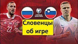 Сборная России не заслужила победы мнение словенцев