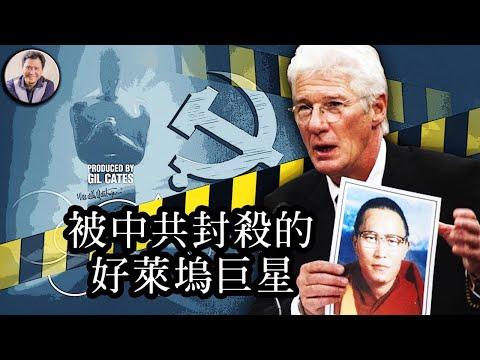 (更新版)李察·基尔—为西藏呼吁而被中共封杀的好莱坞巨星(历史上的今天 20180831 第165期)