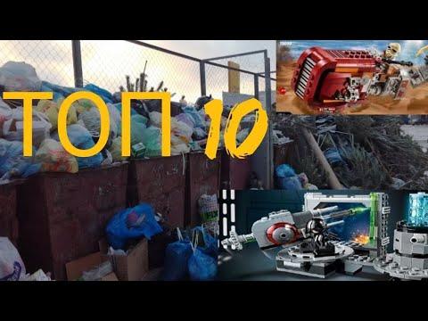 Топ 10 худших наборов lego Star Wars за последние годы (мое мнение)