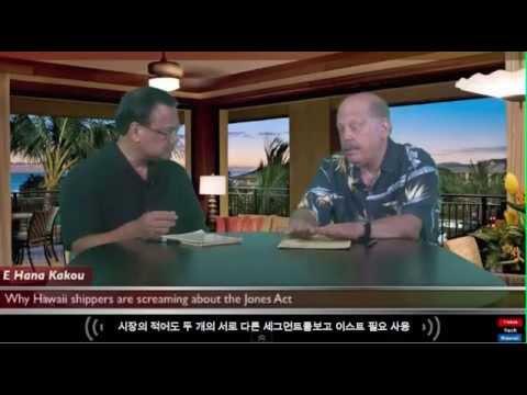 [한국어 버전] Why Hawaii Shippers are Screaming About the Jones Act with Michael Hansen [Korean Version]