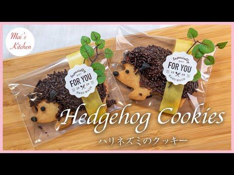 かわいい!デコクッキーの作り方 Decorating Cookies Recipe | 簡単お菓子作り