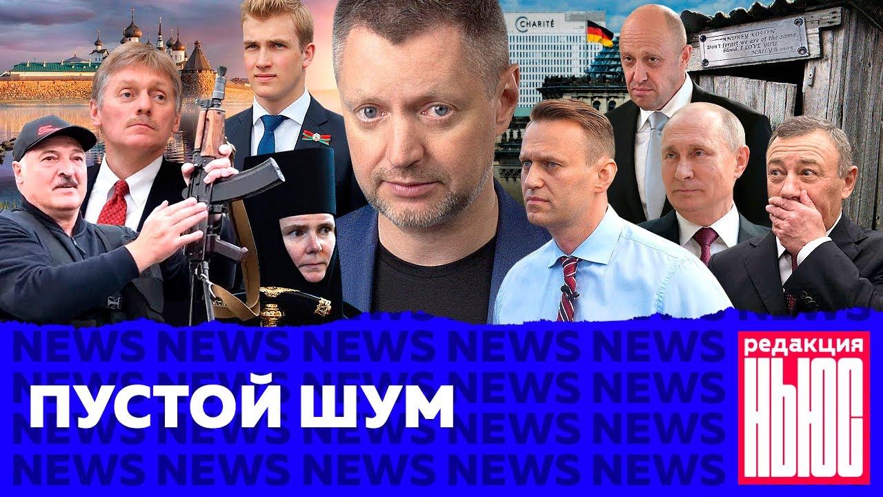Редакция. News от 30.08.2020 отравители Навального, российский ОМОН в Беларуси, Ротенберги — самые б