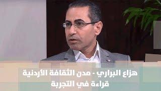 هزاع البراري - مدن الثقافة الأردنية .... قراءة في التجربة