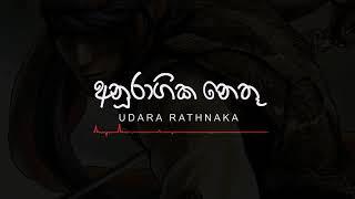 Anuragika Nethu Maharaja Kansa   Udara Rathnayaka