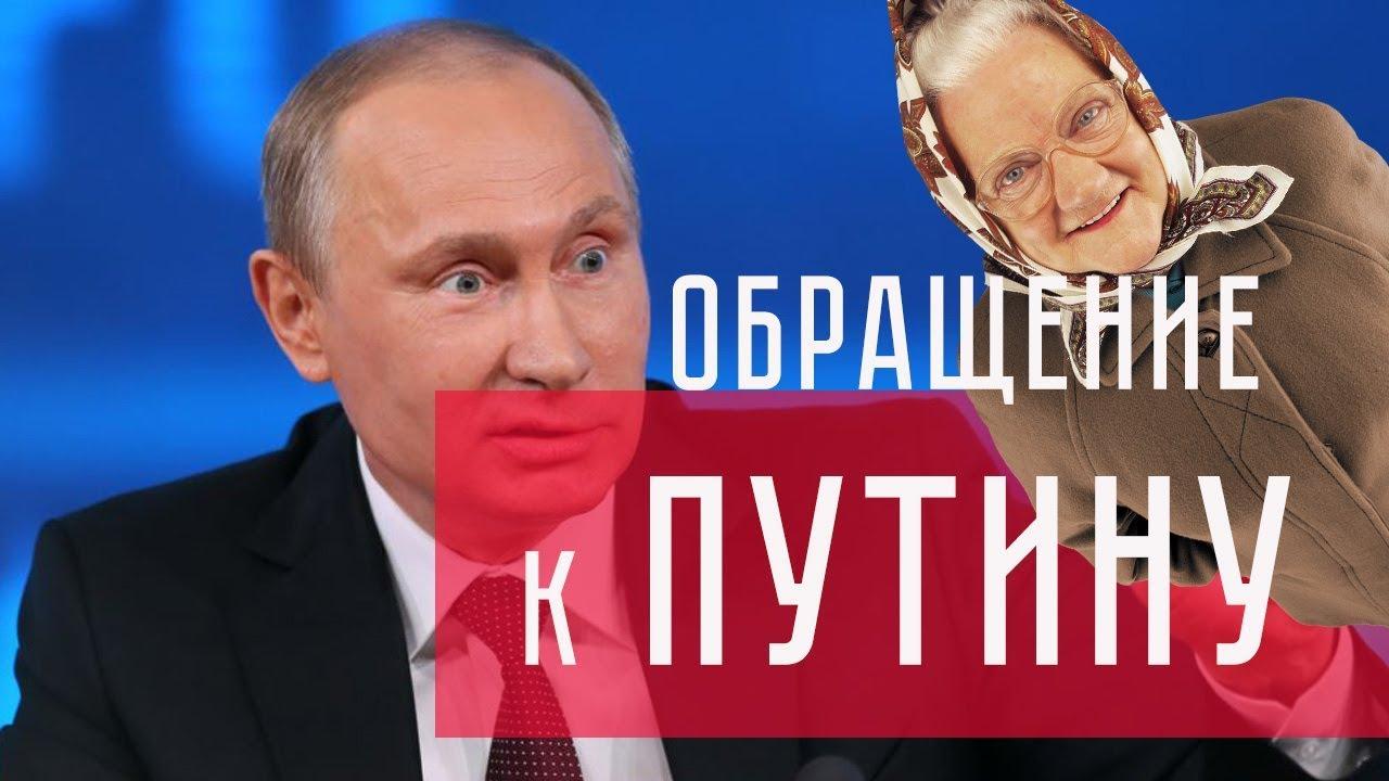 Обращение к Путину от Бабы Вали…