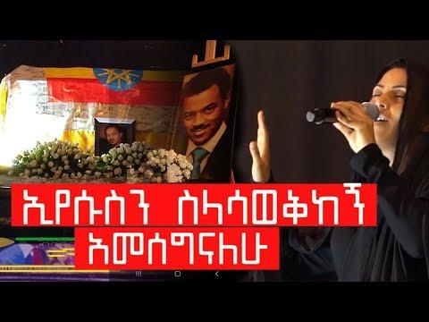 [Ethiopian] ዘሪቱ ከበደ ኢየሱስን ስላሳወቅከኝ አመሰግናለሁ ለሙዚቃ  አቀናባሪ ኤልያስ መልካ   የቀብር ሽኝት