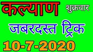 KALYAN MATKA 10/7/2020 | जबरदस्त ट्रिक | Luck satta matka trick | Sattamatka | Kalyan | कल्याण Today