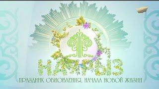 Документальный фильм «Наурыз - праздник обновления, начало новой жизни»